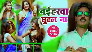 Naiharwa Chhutal Na   #Video Bhojpuri Song   नइहरवा छूटल ना   Ramsurat Prajapati Rashila