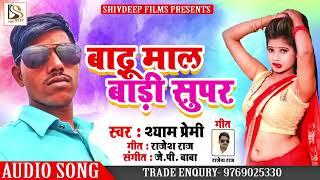 Shyam Premi का सुपरहिट भोजपुरी गाना | बाड़ू माल बड़ी सुपर | Badu Maal Badi Super | Bhojpuri Song 2021