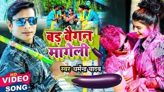 #Video बड़ बैगन मांगेली - Dharmendra Yadav - Bad Baigan Mangeli - होली गीत - BhojpuriHoli Song 2021
