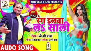 Jp Baba का सुपरहिट भोजपुरी होली | रंग डलवाला साली | Rang Dalwala Sali | Bhojpuri HolSong 2021