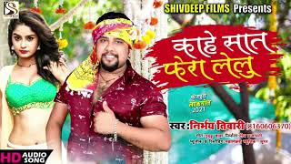 #Audio | काहे सात फेरा लेलु | #Nirbhay Tiwari #Shilpi Raj, #Rani | देहाती गाना - Bhojpuri Song 2021