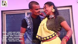 #VIDEO | लहे लहे जाएदा | #Sujit Deewana | Lahe Lahe Jayeda | Bhojpuri Song 2021