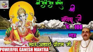#Ganesh Mantra |  गणेश मंत्र |  गणेश जी के 108 नाम | आचार्य प्रीतम - भक्ति  स्प्रिचुअल 2020