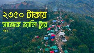 Sajek Valley Tour (সাজেক ভ্রমন) মাত্র ২৩৫০ টাকায় | Dhaka to Sajek Valley | TravelWithJajabor