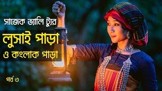 Sajek Valley Tour (সাজেক ভ্রমন) লুসাই পাহাড় ও কংলাক পাহাড়| Dhaka to Sajek Valley | TravelWithJajabor