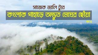 Sajek Valley Tour (সাজেক ভ্রমন) কংলাক পাহাড়ে মেঘের ছোঁয়া | Dhaka to Sajek Valley | TravelWithJajabor