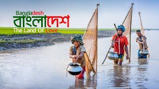 পাখির চোখে নদীমাতৃক বাংলাদেশ | Beautiful BANGLADESH -The Land Of Love | Best Drone View 2020