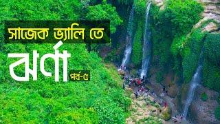 Sajek Valley Tour (সাজেক ভ্রমন) সাজেক ভ্যালিতে ঝর্ণা | Dhaka to Sajek Valley | TravelWithJajabor
