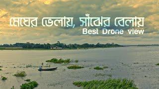 Beautiful Bangladesh | পাখির চোখে বাংলাদেশ | মেঘের ভেলায়, সাজের বেলায় | Best Drone View 2020