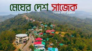 Beautiful Bangladesh | পাখির চোখে মেঘের দেশ সাজেক ভ্যালি। Best Drone Video 2020