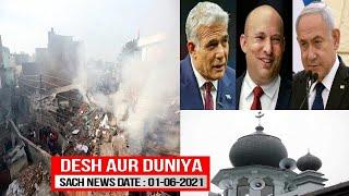 Israel Hua Apni Hi Siyasat Se Pareshan | SACH NEWS KHABARNAMA | 01-06-2021 | SACH NEWS |