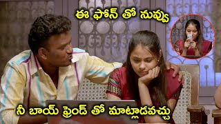 Watch Kidnap Case Movie On Youtube | నీ బాయ్ ఫ్రెండ్ తో మాట్లాడవచ్చు | Rahman | Monica Chinnakotla