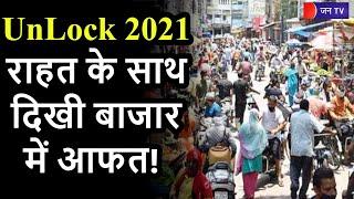 Khas Khabar | Rajasthan Unlock 2021 | लॉकडाउन के बाद दी गई राहत, राहत के साथ दिखी बाजार में आफत!