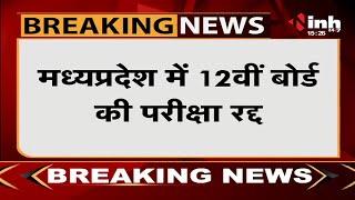 Madhya Pradesh में 12th Board की परीक्षा रद्द, CM Shivraj Singh Chouhan ने की घोषणा