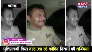चंडीगढ़ पुलिस का वायरल वीडियो