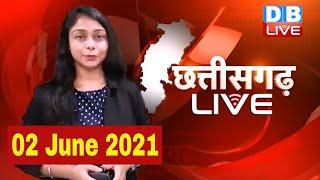 Chhattisgarh bulletin : छत्तीसगढ़ की बड़ी खबरें   CG Latest News Today   02 June 2021   #DBLIVE