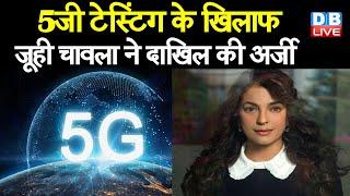 5G Testing के खिलाफ Juhi Chawla ने दाखिल की अर्जी | बताएं क्यों सुनें आपकी अर्जी-हाईकोर्ट | #DBLIVE