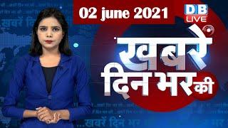 din bhar ki khabar | news of the day, hindi news india | top news | latest news | 5G | yogi #DBLIVE