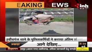 Madhya Pradesh News    Bhopal Police ने पेश की मिसाल, पैदल चलकर युवक का किया अंतिम संस्कार