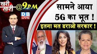 सामने आया 5G का भूत ! 5G Radiation | sonia gandhi,amarinder singh |Dblive Khari-Khari with Rajeev