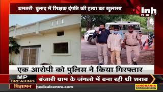 Chhattisgarh News || Raipur Murder Case का खुलासा, Police ने एक आरोपी को किया गिरफ्तार