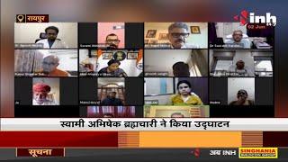 Chhattisgarh News || स्वामी अभिषेक ब्रह्मचारी ने किया उद्घाटन, Governor Anusuiya Uikey हुई शामिल