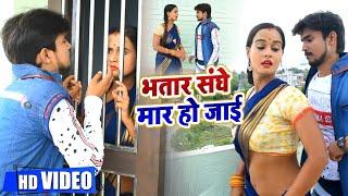 #VIDEO | Shilpi Raj | भतार संघे मार हो जाई | Bittu Raj | Bhojpuri Superhit Song 2020