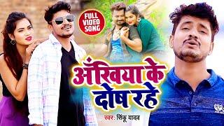 #Video - अँखिया के दोष रहे - Sinku Yadav - Akhiya Ke Dosh Rahe - Latest Bhojpuri Video Songs 2020
