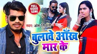 Video बुलावे आँख मार के | #Ansh Tiwari का धमाकेदार लोकगीत Bulawe Akha Maar Ke | Bhojpuri Song 2021