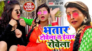 HD VIDEO | भतार टोवेला त ईयार रोवेला | Bhatar Towe La Ta Iyar Rowe La | Deva Premi | Bhojpuri Song