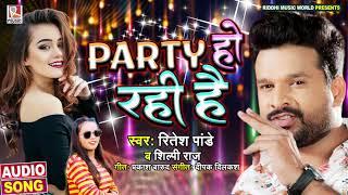 #Ritesh Pandey - पार्टी हो रही है - #Shilpi Raj - Party Ho Rahi Hai - Bhojpuri Viral Song 2021