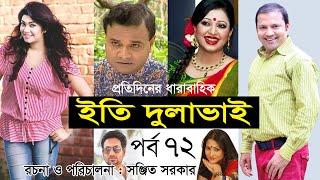 Bangla Natok | ইতি দুলাভাই। Eti Dulabhai । Part 72 । Nafiza Zahan। Siddiqur । Alvi । Shahed