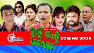 ইন্টু পিন্টু ভালোবাসা । Intu Pintu Vhalobasa । Comedy Natok 2020 । Trailer