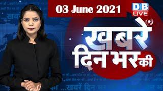 din bhar ki khabar   news of the day, hindi news india   top news   latest news   bihar news #DBLIVE