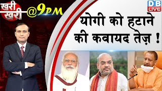 Yogi Adityanath को हटाने की कवायद तेज़ !   uttar pradesh  Dblive Khari-Khari Rajeev #DBLIVE