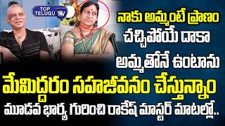 Rakesh Master Reveals About Relationship With His 3rd Wife   Rakesh Master Interview   Top Telugu TV