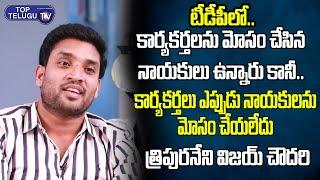 Tripuraneni Vijay Chowdays Superb Words About TDP Followers   BS Talk Show   Top Telugu TV