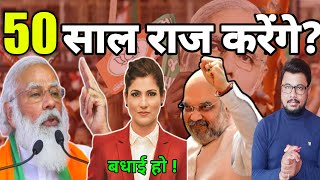 Bjp will remain in power for 50 years | Abp News Survey | Hokam Dev