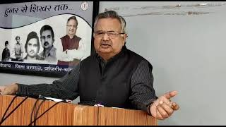DMF - Khanij - Raman Singh - Ex CM