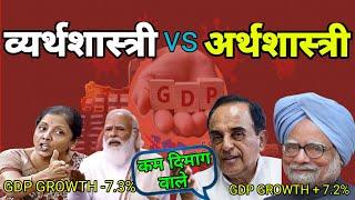 GDP Growth -7.3%   अर्थशास्त्री vs व्यर्थशास्त्री ! Manmohan singh vs modi ! Hokamdev