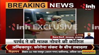 Chhattisgarh News || Jagdalpur में पार्षद ने Doctor के साथ की दादागिरी, गाली गलौज करते हुए दी धमकी