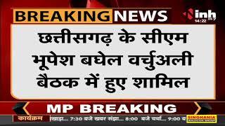 Union Minister Pralhad Joshi की बैठक शुरू, Chhattisgarh CM Bhupesh Baghel वर्चुअली हुए शामिल