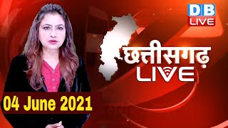 Chhattisgarh bulletin : छत्तीसगढ़ की बड़ी खबरें   CG Latest News Today   04 June 2021   #DBLIVE