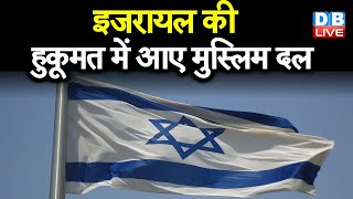 Israel में पहली बार अरब पार्टी की सत्ता |  Benjamin Netanyahu | Israel Politics Update | #DBLIVE