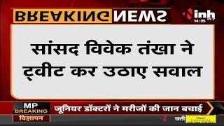 Madhya Pradesh News    Junior Doctors Strike, Rajya Sabha Congress MP Vivek Tankha का Tweet