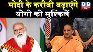 Modi के करीबी बढ़ाएंगे Yogi की मुश्किलें | Yogi सरकार में A K Sharma को मिलेगा बड़ा पद |#DBLIVE