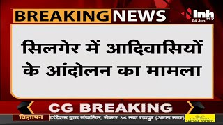 Chhattisgarh News || Silger Firing Case, Governor Anusuiya Uikey ने CM Bhupesh Baghel को लिखा चिट्ठी