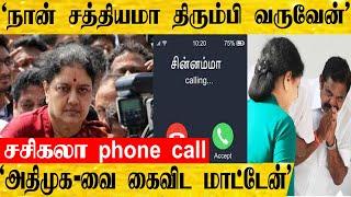 சசிகலா பரபரப்பு சத்தியமா திரும்பி வருவேன் சசிகலா Phone Call|Sasikala Phone call Talk|Sasikala Back