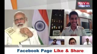 CBSE वर्चुअल मीट के दौरान PM नरेंद्र मोदी पंचकूला के छात्र हितेश्वर शर्मा से हुए रूबरू।