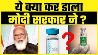 क्यों India में है Vaccine Shortage? क्या Modi Govt ने कर डाला Vaccine में Corruption?